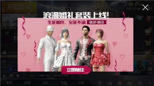 刺激战场国际服七夕浪漫婚礼来袭 守护至死不渝的爱