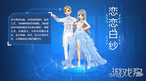 QQ飞车手游新时装恋恋白纱 初秋来一场浪漫的邂逅