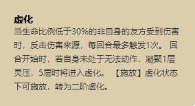 阴阳师SSR全新式神黑崎一护 死神联动后技能强度