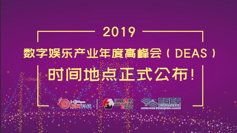 2019数字娱乐产业年度高峰会DEAS时间地点正式公布