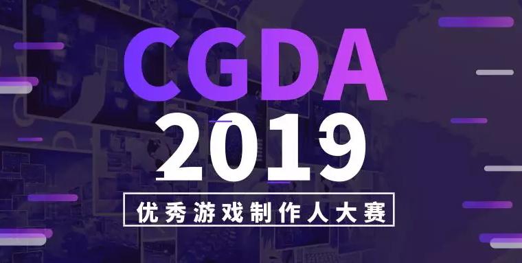 第十一届CGDA即将举办 记录辉煌见证时代