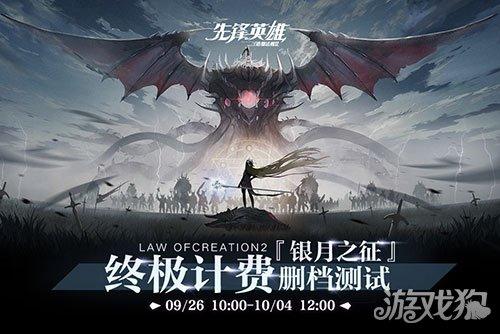 龙之谷最新端游戏进行了多次测试