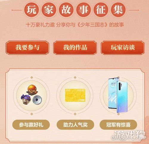 少年三国志2赵云