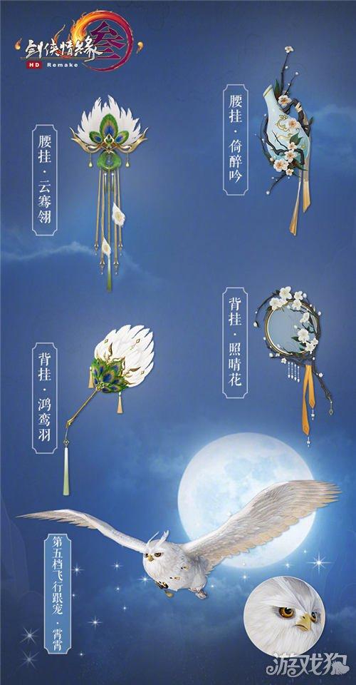 剑网3十月五档冲销曝光 第五档冲销飞行跟宠霄霄
