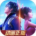 新斗罗大陆iPhone版