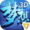 夢想世界3D