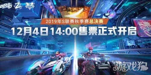 QQ飞车手游总决赛购票必得永久S擎天雷诺