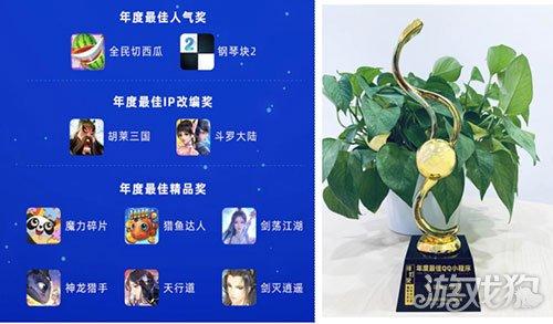 胡莱三国喜获QQ年度最佳IP改编奖阿拉丁年度最佳QQ小程序
