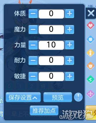 神武3天策pk加点图片