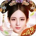 宫廷秘传iPhone版