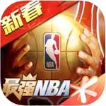 最强NBA iPhone版