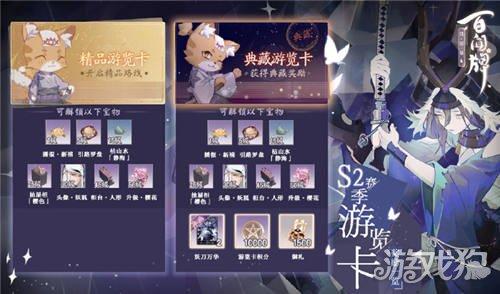 阴阳师百闻牌S2赛季游览卡介绍 异画卡翻倍