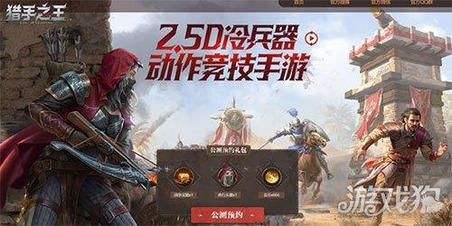 网易手游猎手之王喜提版号 终极测试3月底开启
