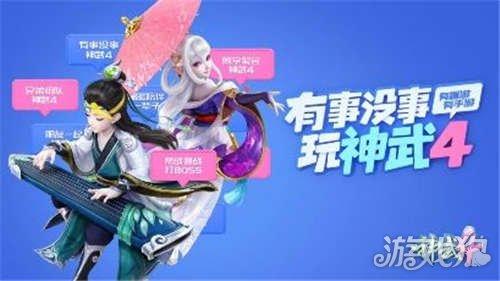 神武4手游新时装金玉良缘上线 婚书功能增加