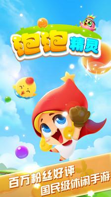 泡泡精灵h5新手玩法攻略 游戏机制分享