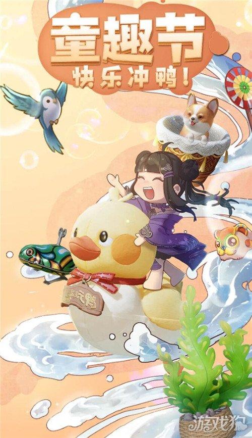 一梦江湖童趣节鸭鸭冲浪和小伙伴们回到童年吧
