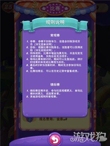 《【天游招商主管】糖果缤纷乐比赛模式体验 金条赢不停》