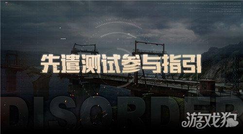《【天游平台代理奖金】Disorder手游预下载开启 Disorder先遣测试指引攻略》