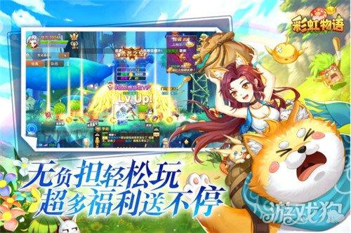 《【天游主管】6月17日首测 彩虹物语邀您再续仲夏夜之梦》