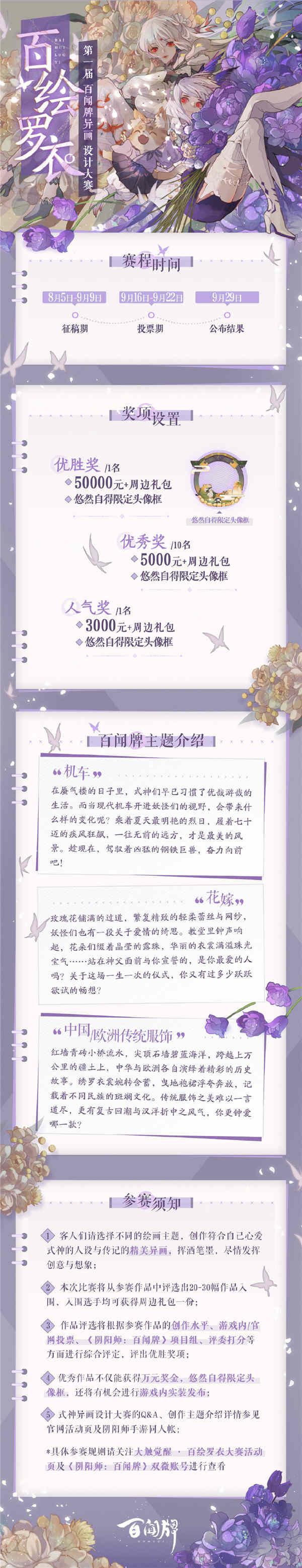 阴阳师百闻牌第一届异画设计大赛