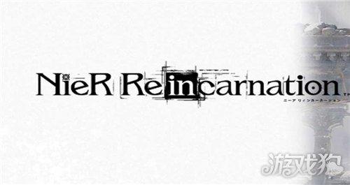 尼尔Reincarnation即将进行封测 近期开启玩家招募