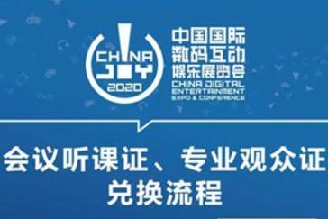 2020ChinaJoy BTOC/eSmart/CAWAE