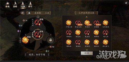 下一站江湖在游戏中武学心法怎么样?武学心法怎么开启?