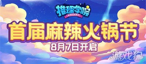《推理学院》麻辣火锅节来了!邀您一起享受来自推理之都的热辣福利!