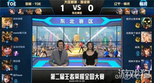 王者荣耀东北赛区决赛进行中 哪支战队更胜一筹 王者新闻
