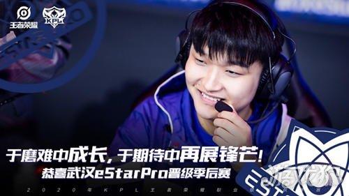 KPL简讯 武汉eStarPro晋级2020KPL秋季赛季后赛 王者新闻