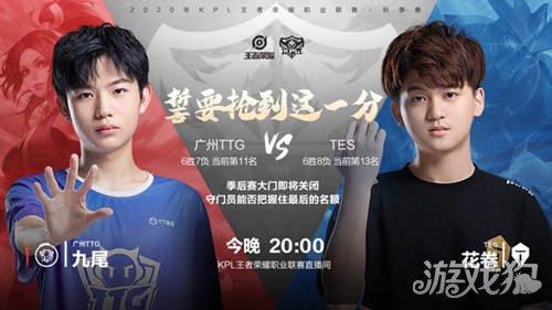 KPL预报DYG vs 南京Hero 无畏小义谁是最强新秀野王 王者新闻