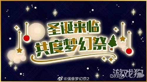 一起来《偶像梦幻祭2》开启你的圣诞狂欢吧!