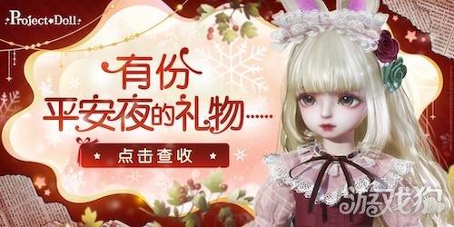 《代号:Project Doll》已于12月24日起开放首测招募