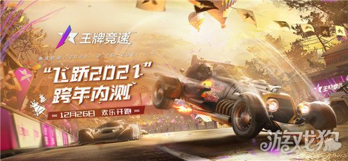 """网易竞速新品《王牌竞速》""""飞跃2021""""跨年测试正式启幕!"""
