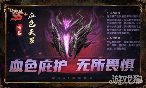 """《新斗罗大陆》迎来全新SS+暗器""""血色天罗"""",将带来一场怎样的战局变换呢?"""