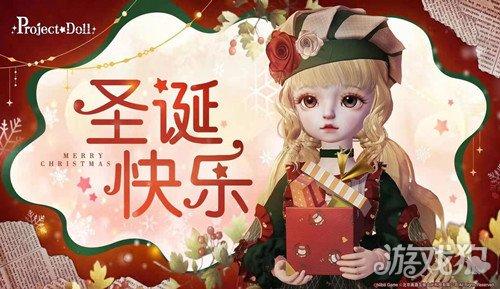 今年的圣诞节有些特别,一只打扮精致可爱的人偶