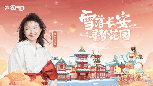 《梦幻花园》和我们一起梦回长安,领取辣目洋子专属新年礼包,过个特别的长安年!