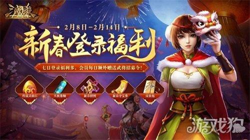 《三国杀十周年》为你延长福利假期,新春狂欢14天!