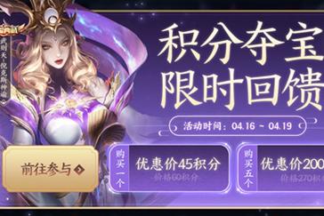 王者荣耀英雄秘宝获取方法 4月16日英雄秘宝怎么获得