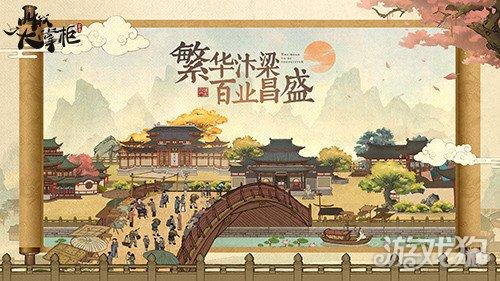 叫我大掌柜手游联动杭州宋城 古风模拟经营新作