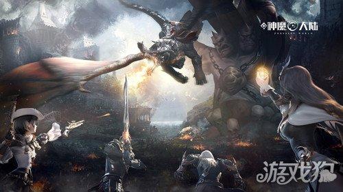 新神魔大陆资料片今日上线 公会协作与魔军大反攻