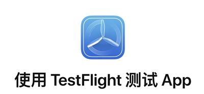 花亦山心之月iOS测试即将开启 TestFlight使用指南