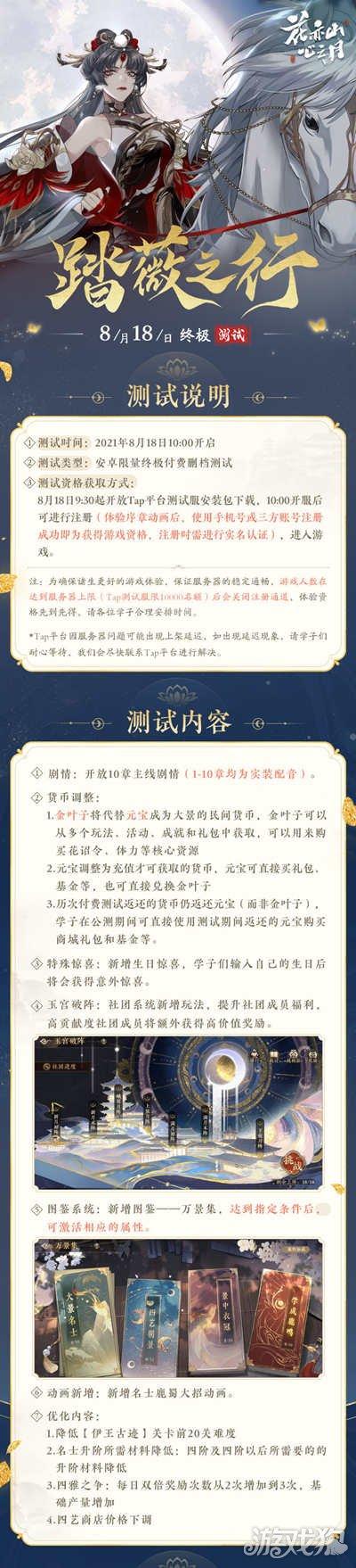 """《花亦山心之月》""""踏薇之行""""测试将于8月18日正式开启"""