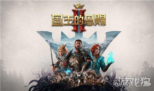 国王的恩赐2经典回合策略游戏今日正式上线