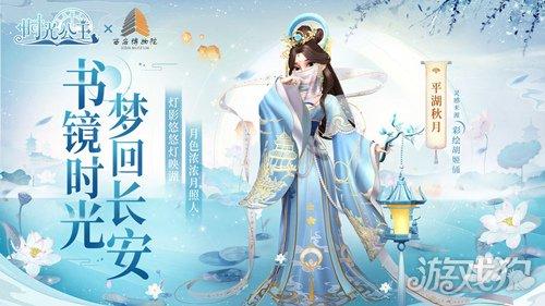 《时光公主》 西安博物院联动服饰「平湖秋月」即将上线!