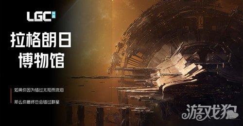 《无尽的拉格朗》 独家报道  银河格局——太阳系