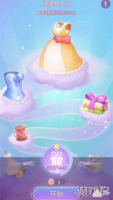 时光公主绮境梦工坊怎么玩 绮境梦工坊玩法攻略