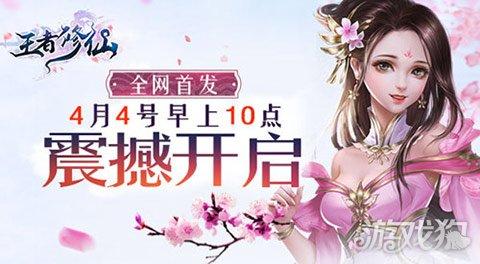 王者修仙全平台震撼首发 2018年3D国风仙侠巨制